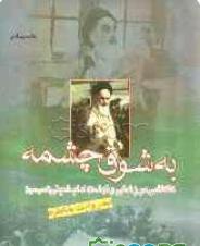 به شوق چشمه: کنکاشی در زندگی و نهضت امام خمینی (ره) به روایت خاطره