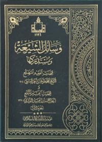 وسائل الشیعه و مستدرکها - جلد بیست و دوم