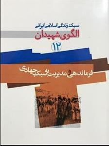 سبک زندگی اسلامی ایرانی، الگوی شهیدان - جلد دوازدهم: فرماندهی و مدیریت به سبک جهادی