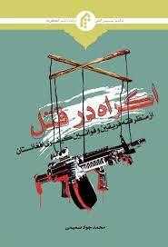 اکراه در قتل: از منظر فقه فریقین و قوانین کیفری افغانستان