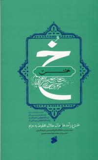 خمس: خمس درآمدها و مال حلال مخلوط به حرام