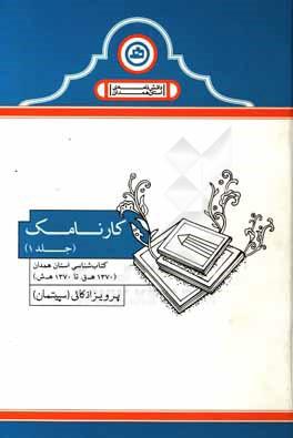 کارنامک: کتاب شناسی استان همدان - جلد اول: 1370 ه . ق تا 1370 ه . ش