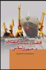 اقتصاد و سیاست اقتصادی در جمهوری اسلامی