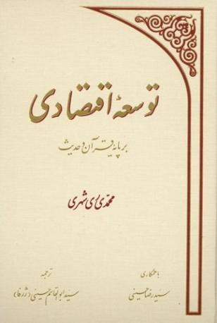 توسعه اقتصادی بر پایه قرآن و حدیث