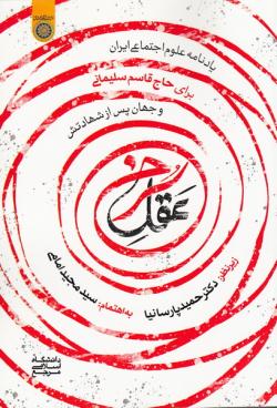 عقل سرخ؛ یادنامه علوم اجتماعی ایران برای حاج قاسم سلیمانی و جهان پس از شهادتش