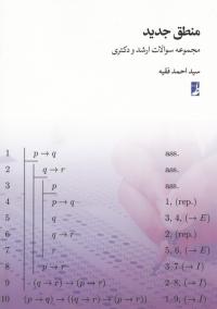 مجموعه سوالات ارشد و دکتری منطق جدید