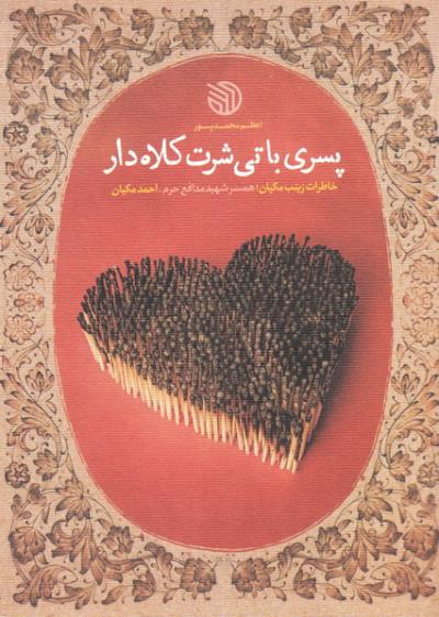 پسری با تی شرت کلاه دار: خاطرات زینب مکیان؛ همسر شهید مدافع حرم، احمد مکیان