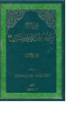 منتخب موسوعه الامام الحسین (ع)