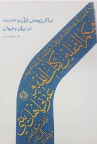 مراکز پژوهش قرآن و حدیث در ایران و جهان