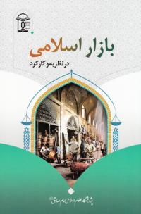 بازار اسلامی در نظریه و کارکرد