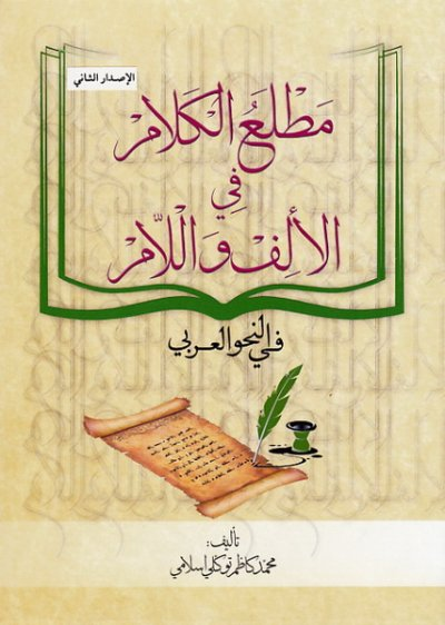 مطلع الکلام فی الالف و اللام فی النحو العربی