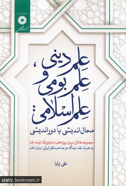 علم دینی، علم بومی و علم اسلامی: محال اندیشی یا دوراندیشی