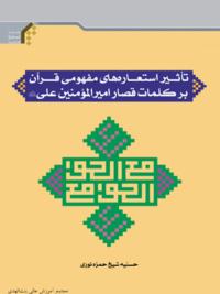 تاثیر استعاره های مفهومی قرآن بر کلمات قصار امیرالمونین علی (ع)