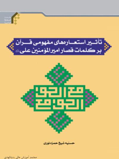 تاثیر استعاره های مفهومی قرآن بر کلمات قصار امیرالمومنین علی (ع)