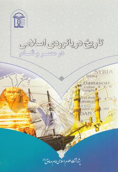تاریخ دریانوردی اسلامی در مصر و شام