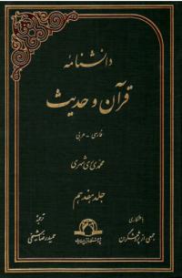 دانشنامه قرآن و حدیث (دوره هجده جلدی)