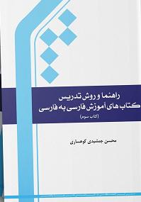 راهنما و روش تدریس کتاب های آموزش فارسی به فارسی - کتاب سوم