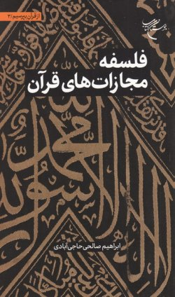 از قرآن بپرسیم 3: فلسفه مجازات های قرآن