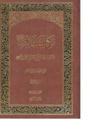 مکاتیب الائمه علیهم السلام (دوره هفت جلدی)