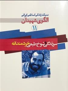 سبک زندگی اسلامی ایرانی، الگوی شهیدان - جلد یازدهم: سرزندگی و شوخ طبعی خردمندانه