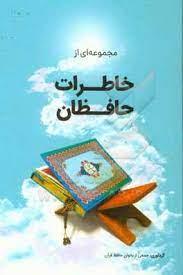 مجموعه ای از خاطرات حافظان قرآن