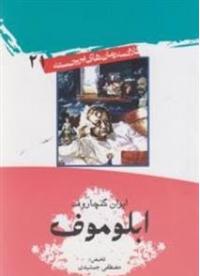 خلاصه رمان های برجسته 21: ابلوموف