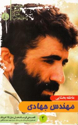 مهندس جهادی؛ قصه هایی از زندگی سنگرساز بی سنگر، سردار شهید حجت ملاآقایی