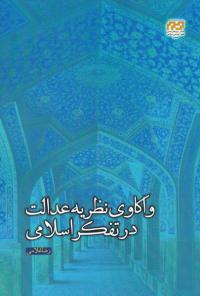 واکاوی نظریه عدالت در تفکر اسلامی