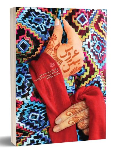 عروس یمن: زندگینامه داستانی خانم فاطمه مومنی