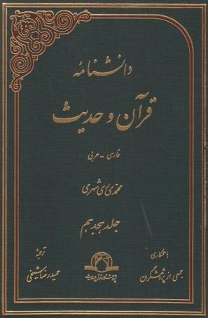 دانشنامه قرآن و حدیث - جلد هجدهم