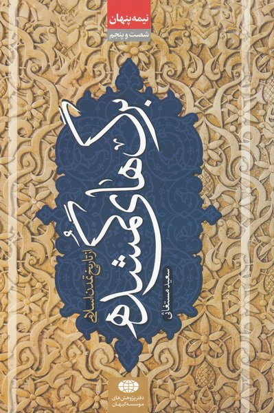نیمه پنهان 65: برگ های گمشده از تاریخ تمدن اسلامی
