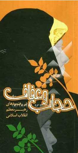 حجاب و عفاف در رهنمود های رهبر معظم انقلاب اسلامی