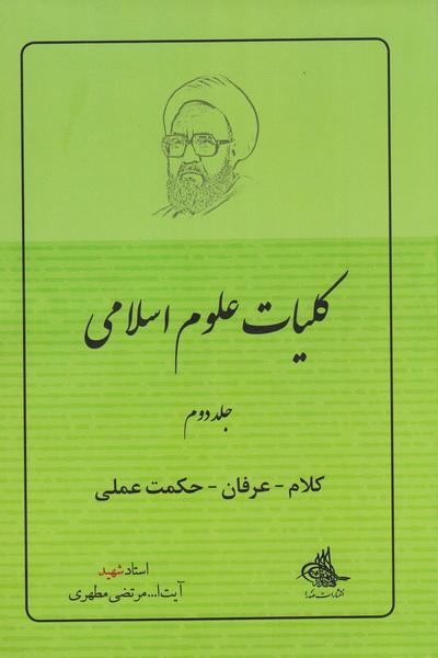 کلیات علوم اسلامی - جلد دوم: کلام - عرفان - حکمت عملی