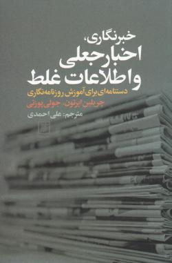 خبرنگاری، اخبار جعلی و اطلاعات غلط: دستنامه ای برای آموزش روزنامه نگاری