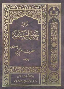 ترجمه تحریر الوسیله حضرت امام خمینی (ره) (دوره چهار جلدی)