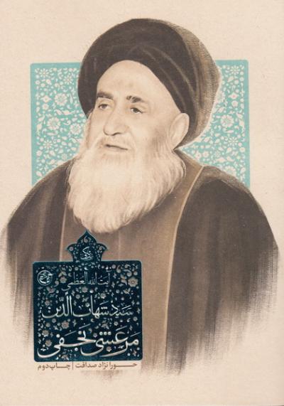 زندگی آیت الله العظمی سید شهاب الدین مرعشی نجفی
