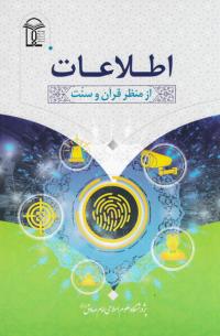 اطلاعات از منظر قرآن و سنت