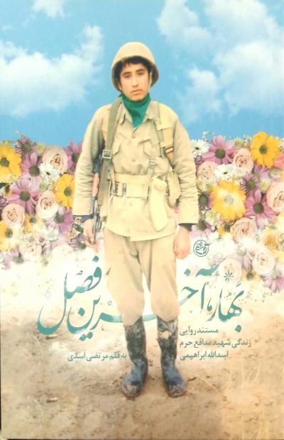بهار، آخرین فصل: مستند روایی زندگی شهید مدافع حرم اسدالله ابراهیمی