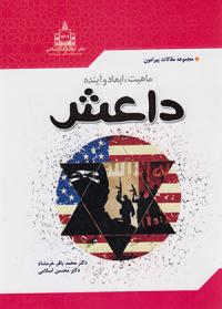 مجموعه مقالات پیرامون ماهیت، ابعاد و آینده داعش