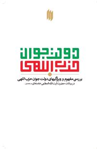 دولت جوان حزب اللهی