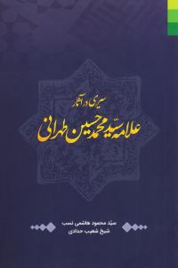 سیری در آثار علامه سید محمد حسین طهرانی