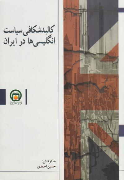 کالبدشکافی سیاست انگلیسی ها در ایران (1800-2012 م)