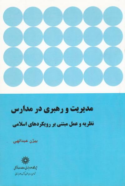 مدیریت و رهبری در مدارس: نظریه و عمل مبتنی بر رویکردهای اسلامی