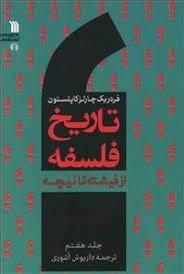 تاریخ فلسفه - جلد هفتم: از فیشته تا نیچه