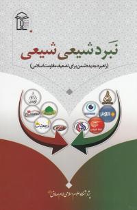 نبرد شیعی شیعی (راهبرد جدید دشمن برای تضعیف مقاومت اسلامی)