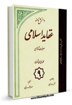 دانش نامه عقاید اسلامی - جلد نهم: معرفت شناسی