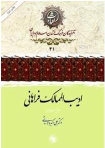 ادیب الممالک فراهانی