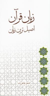 زبان قرآن، اصیل ترین زبان