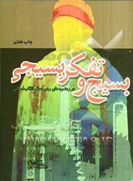 بسیج و تفکر بسیجی در آیینه رهنمود های رهبر معظم انقلاب اسلامی