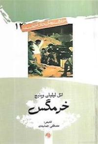 خلاصه رمان های برجسته 12: خرمگس